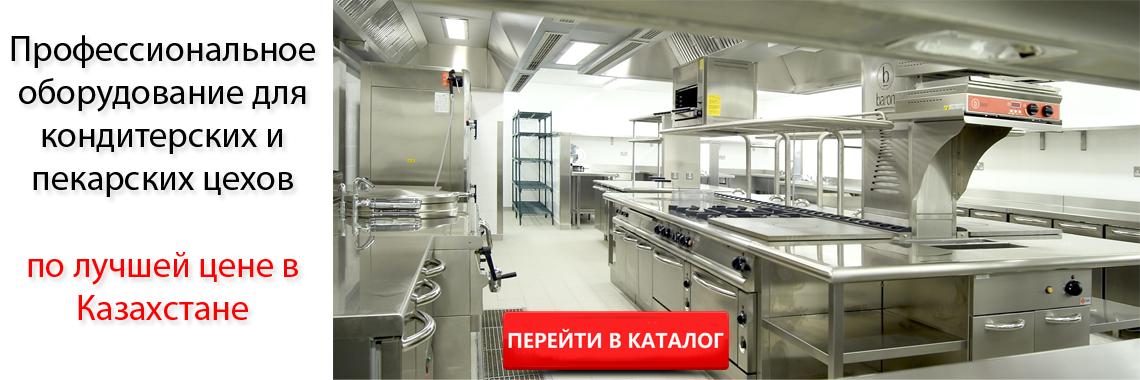 Профессиональное оборудование для кондитерских и пекарских цехов